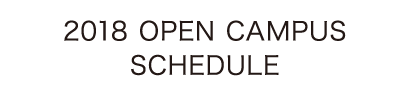 OPEN CAMPUS SCHEDULE