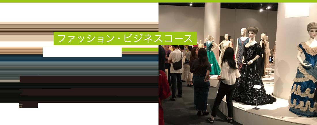 ファッション・ビジネスコース - 世の中の流行をつかみ、ファッションビジネスの仕組みを学ぶ!