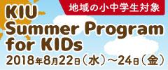 KIU Summer Program for KIDs
