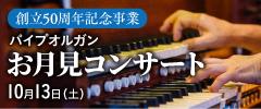 パイプオルガンお月見コンサート(2018年10月13日)