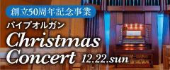 パイプオルガンクリスマスコンサート(2018年12月22日)