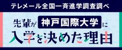 先輩が神戸国際大学に入学を決めた理由