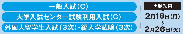出願受付(一般C、センターC、留学生3次)