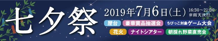 七夕祭2019
