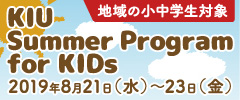 KIU Summer Program for KIDs 2019