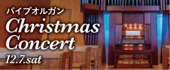 パイプオルガンクリスマスコンサート(2019年12月7日)