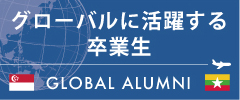 グローバルに活躍する卒業生