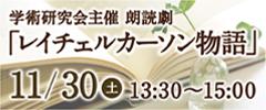 191130学術研究会主催朗読劇「レイチェルカーソン物語」