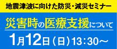 防災・減災セミナー(2020年1月12日)