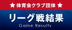 体育会クラブ団体2019年秋季リーグ戦結果について