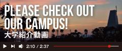 神戸国際大学キャンパスムービー