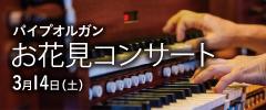 パイプオルガンお花見コンサート(2020年3月14日)