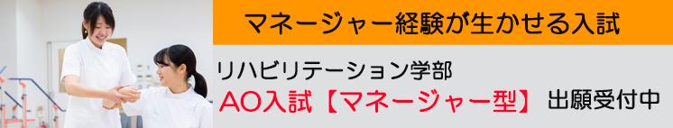 AO入試Ⅱ期マネージャー型出願受付中