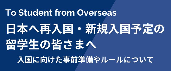 日本入国にかかるルールと事前準備や査証(ビザ)について