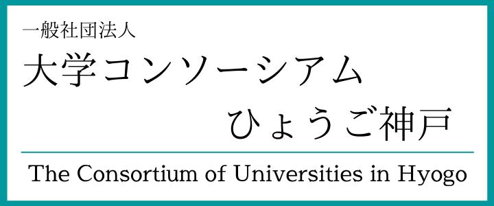 一般社団法人大学コンソーシアムひょうご神戸