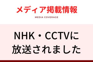 メディア掲載情報(CCTVとNHK)