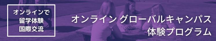 オンライングローバルキャンパスプログラム