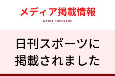 メディア掲載情報(日刊スポーツ)