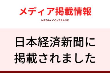 メディア掲載情報(日本経済新聞)
