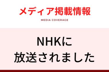 メディア掲載情報(NHK)