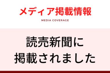 メディア掲載情報(読売新聞)