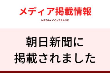 メディア掲載情報(朝日新聞)