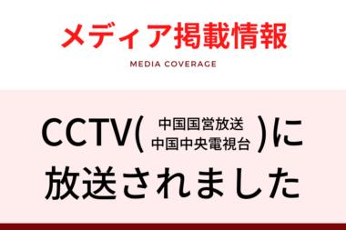 メディア掲載情報(CCTV)