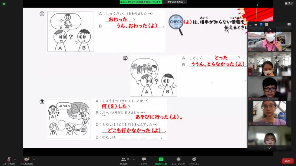 実践的な日本語学習